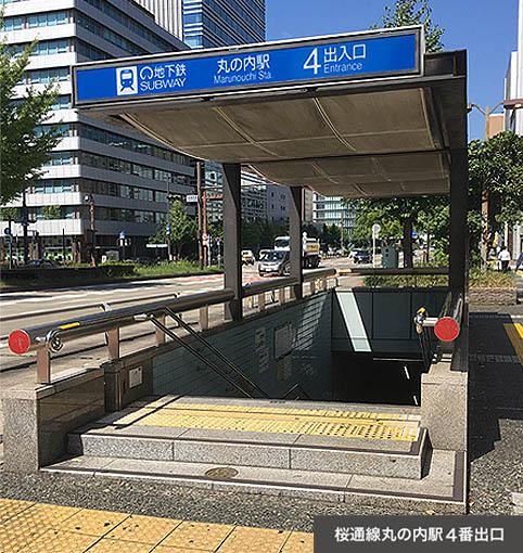 地下鉄桜通線丸の内駅4番出口