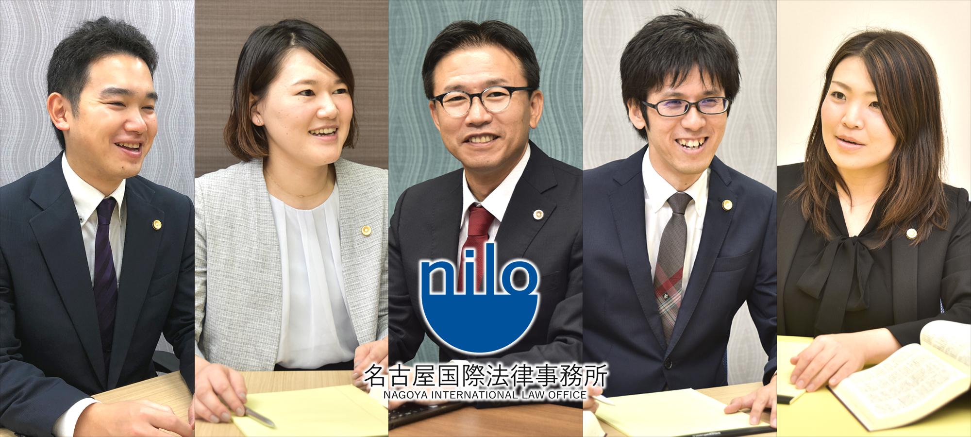 名古屋国際法律事務所