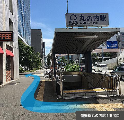 地下鉄鶴舞線丸の内駅1番出口